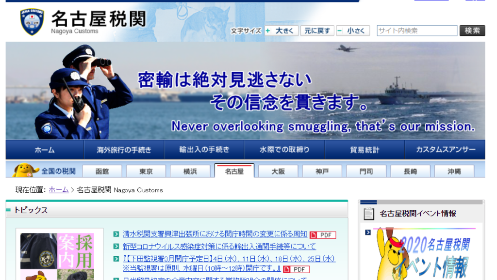 名古屋税関ホームページ