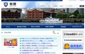 税関ホームページ
