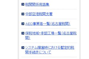 名古屋税関ホームページの右下にあります。