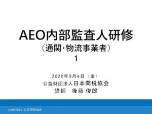 200904 AEO内部監査人研修(名古屋